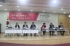 『한국 출산정책의 전환점』토론회 개최