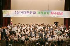 2019 대한민국자원봉사 우수대상