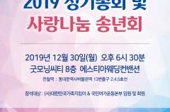 2019 정기총회 및 사랑나눔 송년회