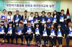 학술포럼 -국민여가활성화전략과 여가인식 교육실현