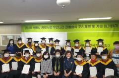 서울시 공모 전통음식아카데미 영등포구
