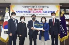 경기도 오산대학교, 오산시 자원봉사센터 마스크 32.000매전달