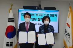 (사)서울경제인협회 마스크 3만매 전달식 및 업무 협약식