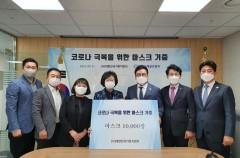 한국국제물류 협회 마스크 1만매 전달식