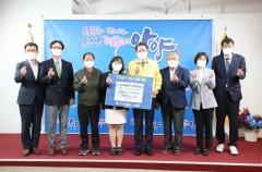 경기도 안양시 마스크 32.000매 전달식