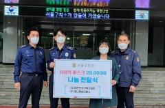 서울구치소 마스크 2만장 전달식