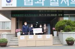 대전교도소 마스크 2만매 전달식