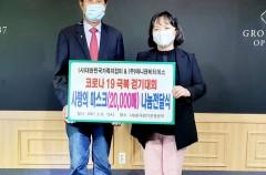 (사)한국걷기운동본부 마스크  2만매 전달식