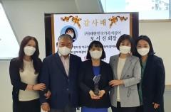 광명시 자원봉사지원센터 감사패 전달