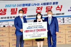 경기도 호남향우회 총연합회 생필품 전달식